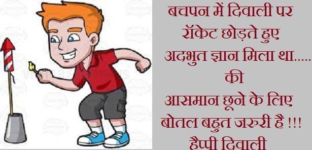 Diwali Funny Message