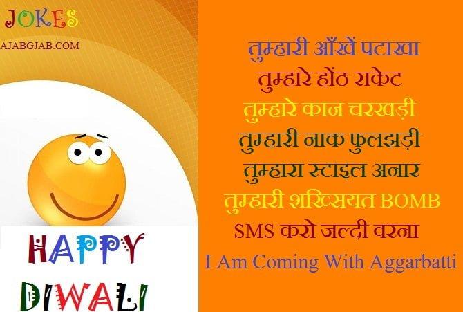 Diwali Jokes