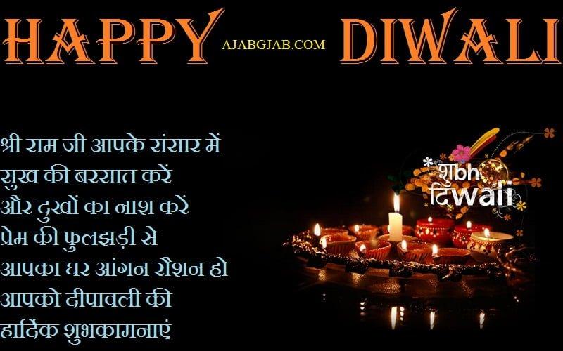 Diwali Message In Hindi