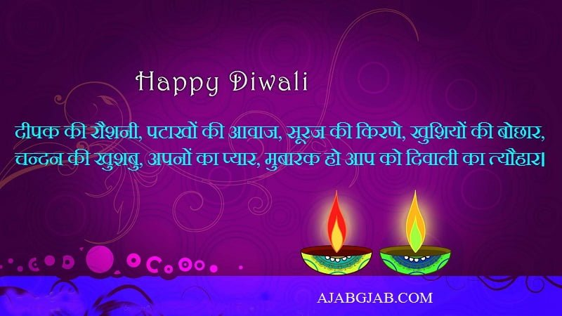 Diwali Picture Status In Hindi