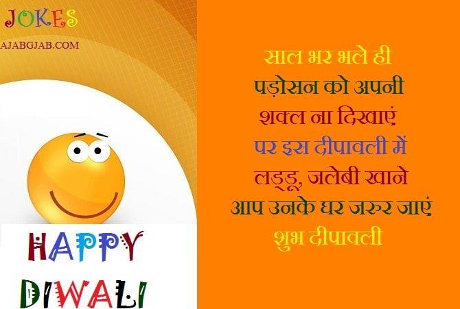 Diwali WhatsApp Jokes