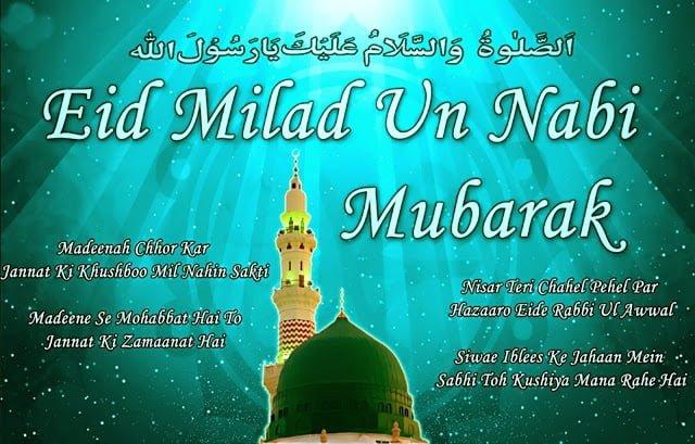 Eid Milad Un Nabi Mubarak Hd Pictures