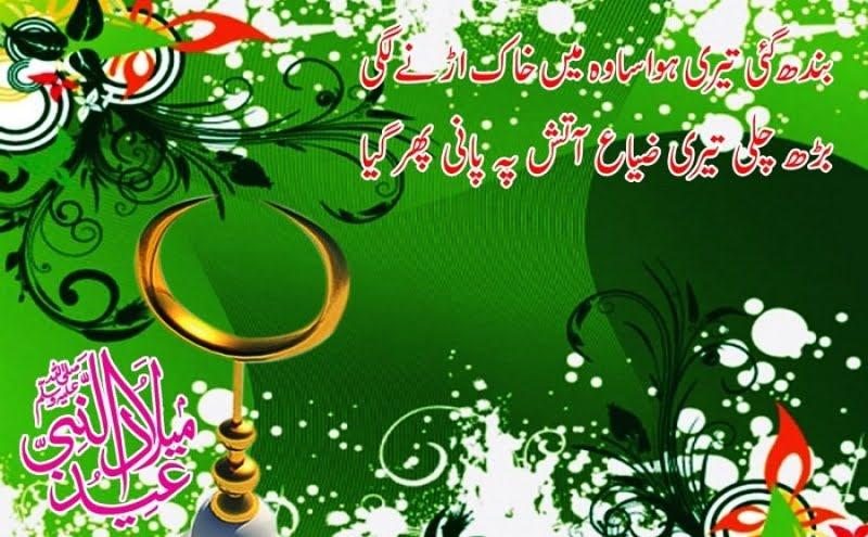 Eid Milad Un Nabi Mubarak 2019 Hd Pics For Desktop