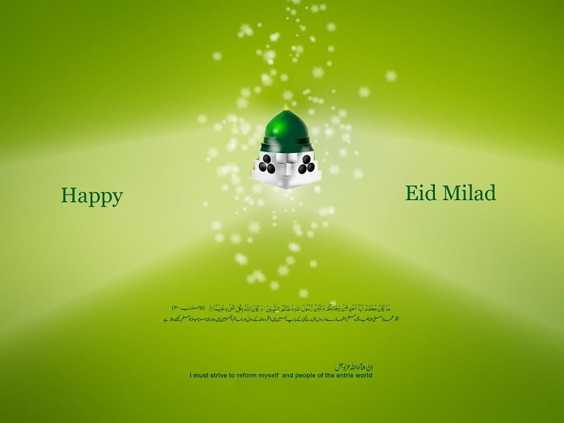 Eid Milad Un Nabi Mubarak 2019 Hd Greetings