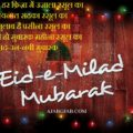 Eid e Milad un Nabi Messages In Hindi