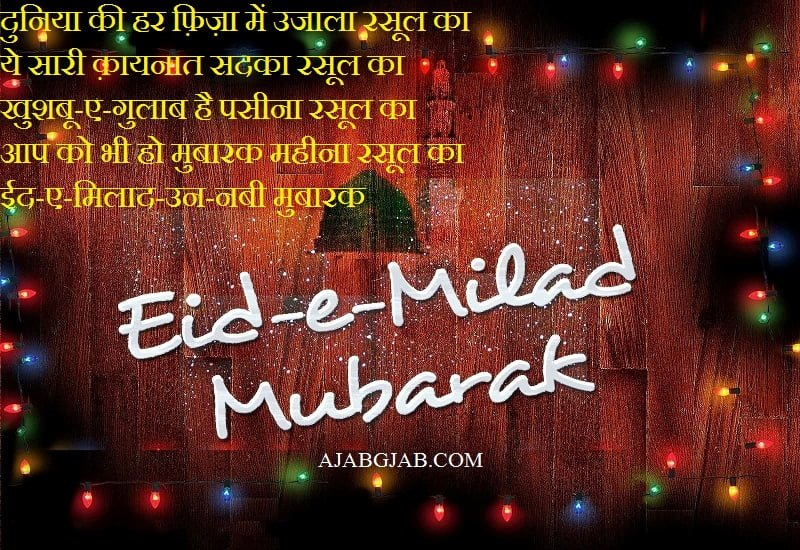 Milad-un-Nabi Shayari In Hindi
