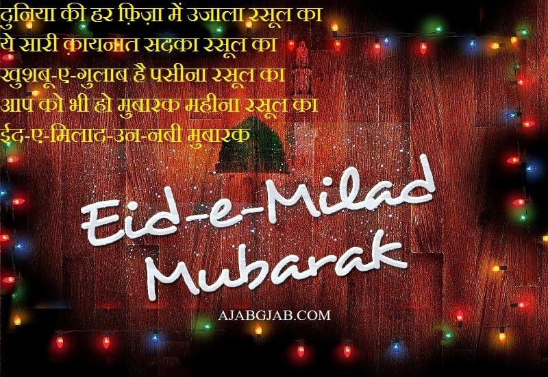 Eid e Milad un Nabi Messages In Hindi