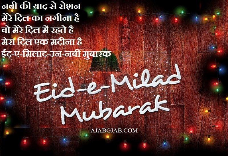 Eid e Milad un Nabi Quotes In Hindi