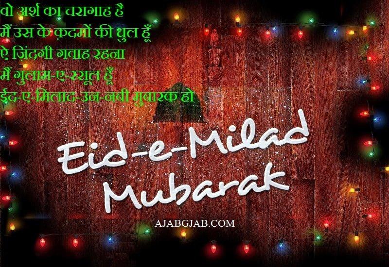 Eid e Milad un Nabi Shayari In Hindi