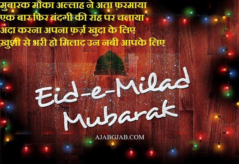 Milad-un-Nabi Shayari For Facebook