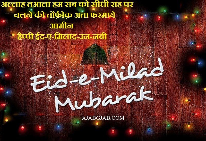 Eid e Milad un Nabi Status In Hindi