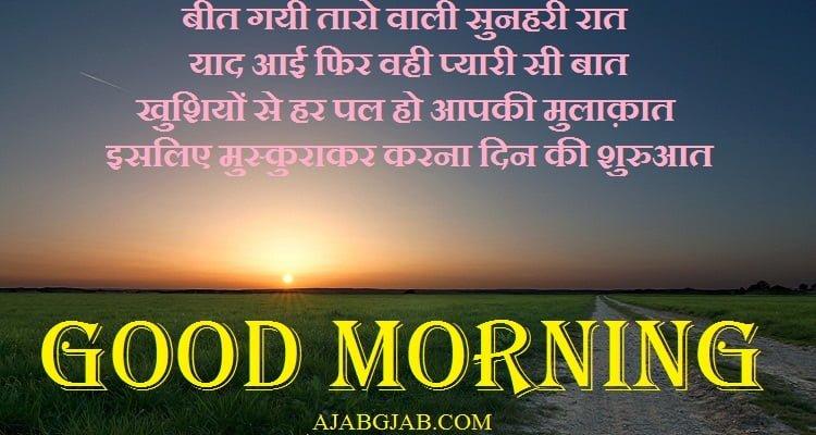 Good Morning Hindi Image Shayari