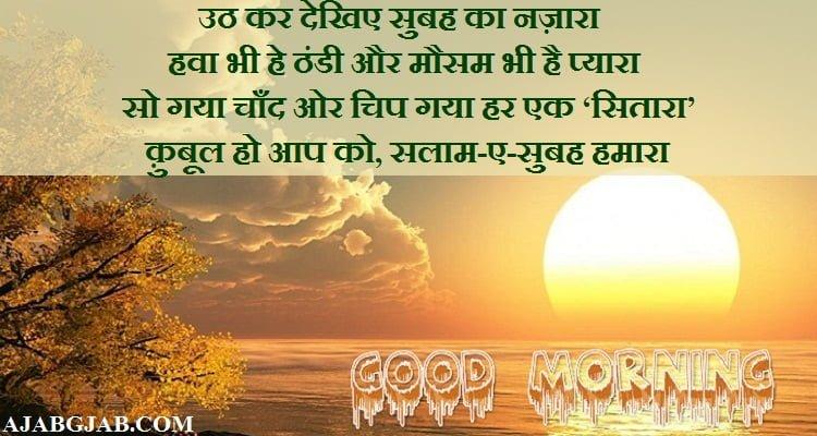 Good Morning Hindi Picture Shayari