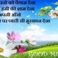 Good Morning Image Shayari
