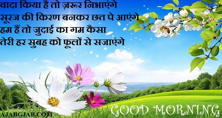 Good Morning Image Shayari