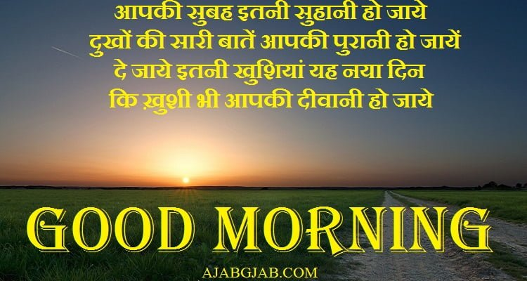 Good Morning Picture Shayari