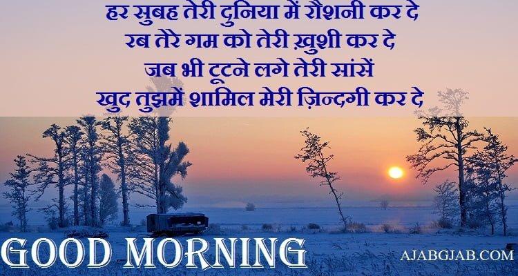 Good Morning Picture Shayari