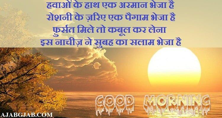 Good Morning Shayari In Pictures