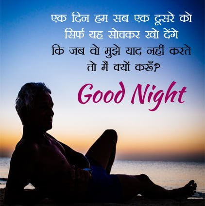 Good Night Facebook DP