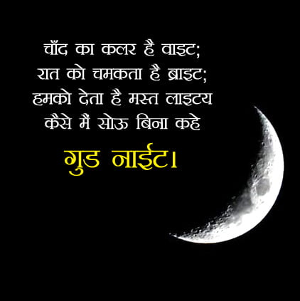 Good Night Facebook Images