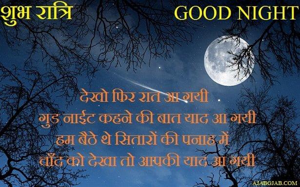 Good Night Hd Shayari