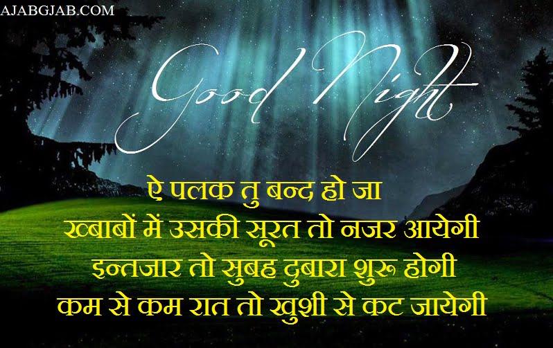 Good Night Image Shayari Free Download
