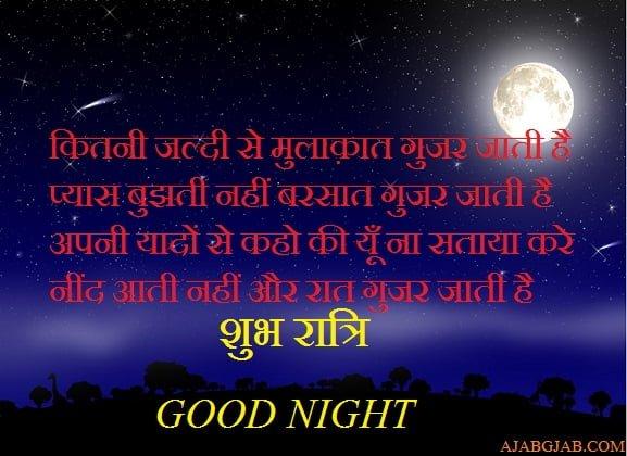 Good Night Photo Shayari In Hindi