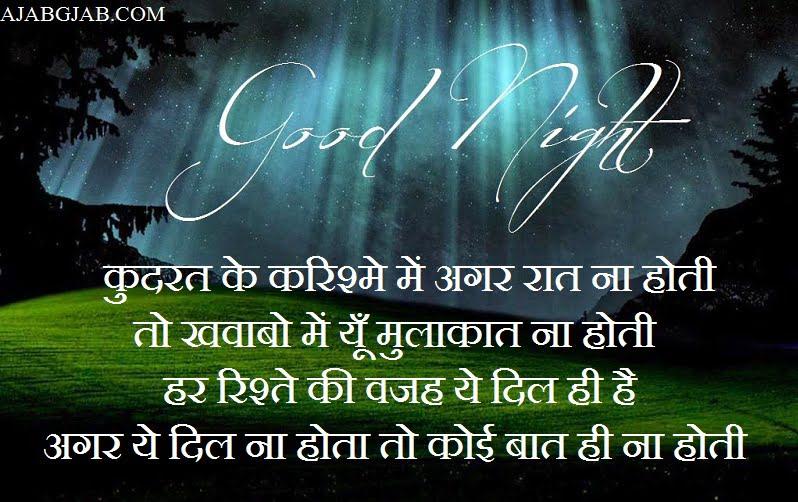 Good Night Picture Shayari Free Download