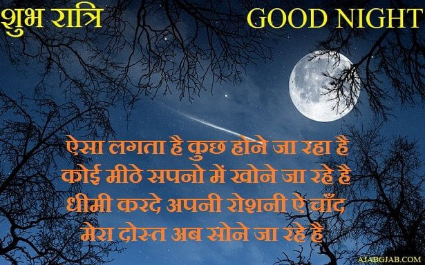Good Night Picture Shayari