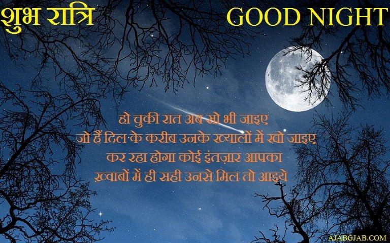 Good Night Shayari In Images