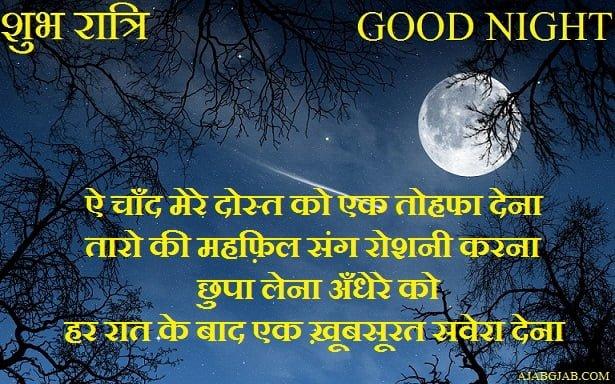 Good Night Wallpaper Shayari