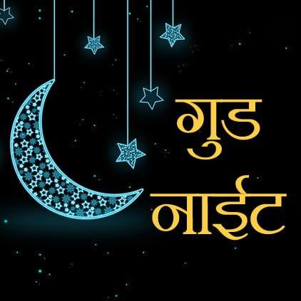 Good Night WhatsApp DP