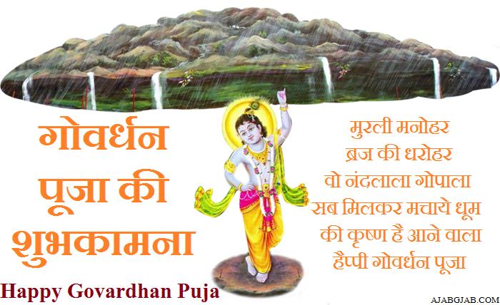 Govardhan Puja Hd Images
