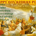 Govardhan Puja Messages in Hindi