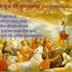 Latest Happy Govardhan Puja 2019 Hd Greetings