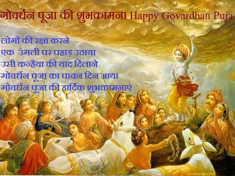 Govardhan Puja Shayari
