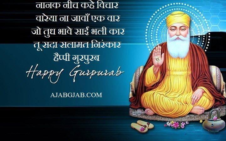 Gurpurab Image Shayari