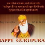 Gurpurab Messages In Hindi