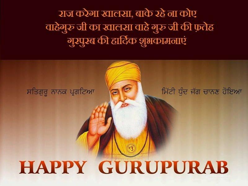 Gurpurab Messages In Hindi
