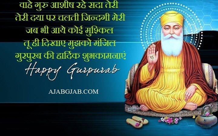 Gurpurab Picture Shayari