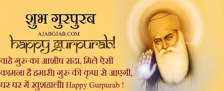 Gurpurab Quotes In Hindi