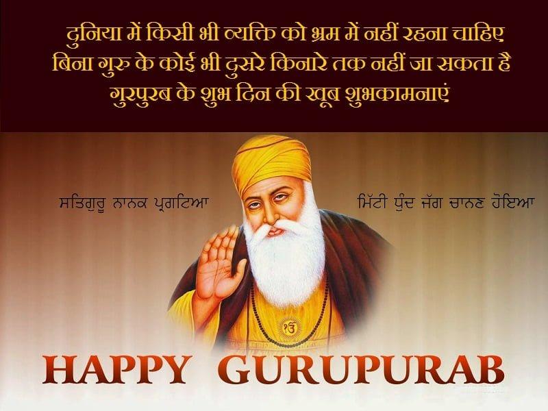 Gurpurab SMS In Hindi