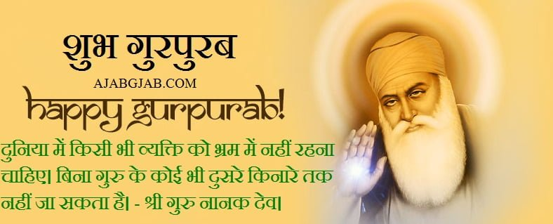 Gurpurab Slogans In Hindi