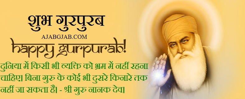 Gurpurab Slogans In Hindi