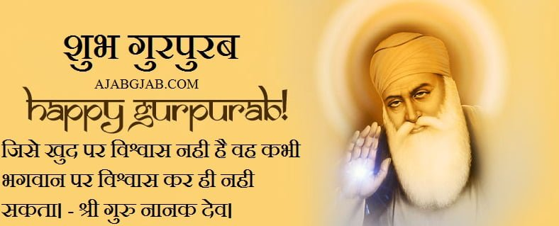 Gurpurab Status In Hindi