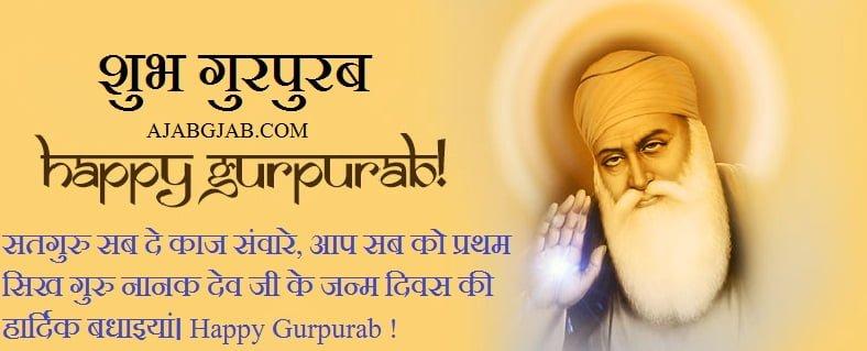 Gurpurab Status