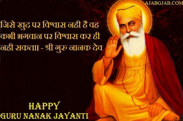 Guru Nanak Jayanti Facebook Photos