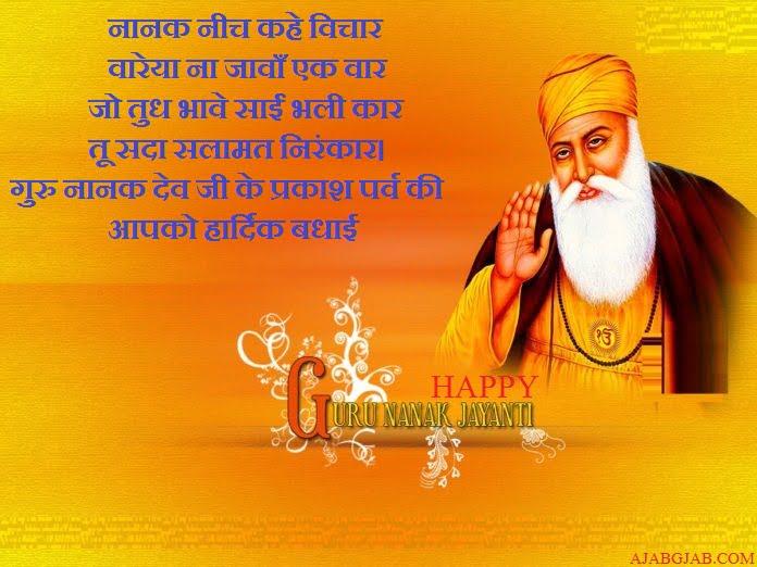 Guru Nanak Jayanti Facebook Pictures