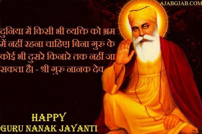 Guru Nanak Jayanti Hd Photos