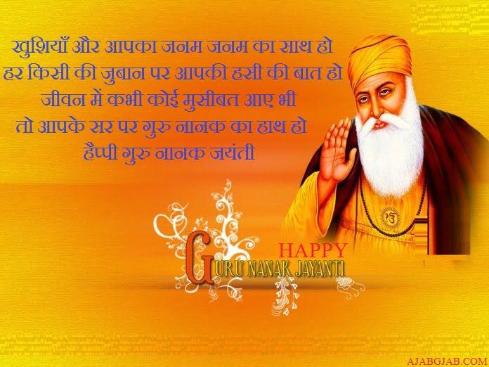 Guru Nanak Jayanti Hd Pictures